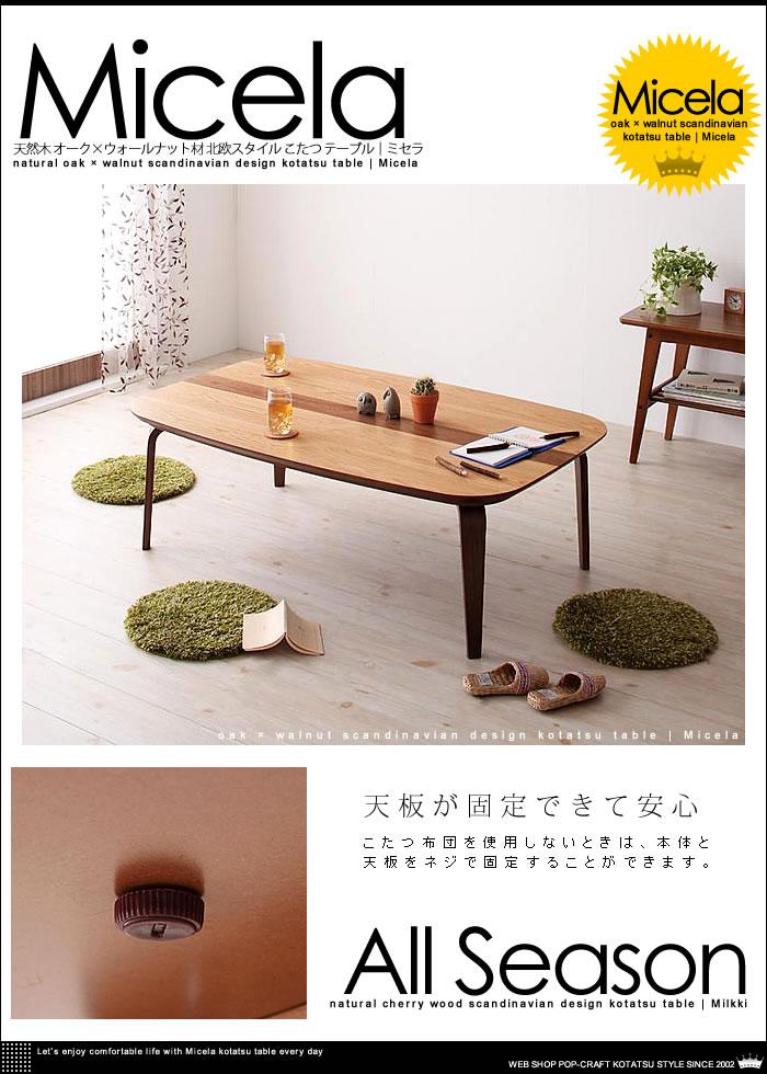天然木 オーク × ウォールナット材 北欧スタイル こたつ テーブル【Micela】ミセラ コタツ (5)