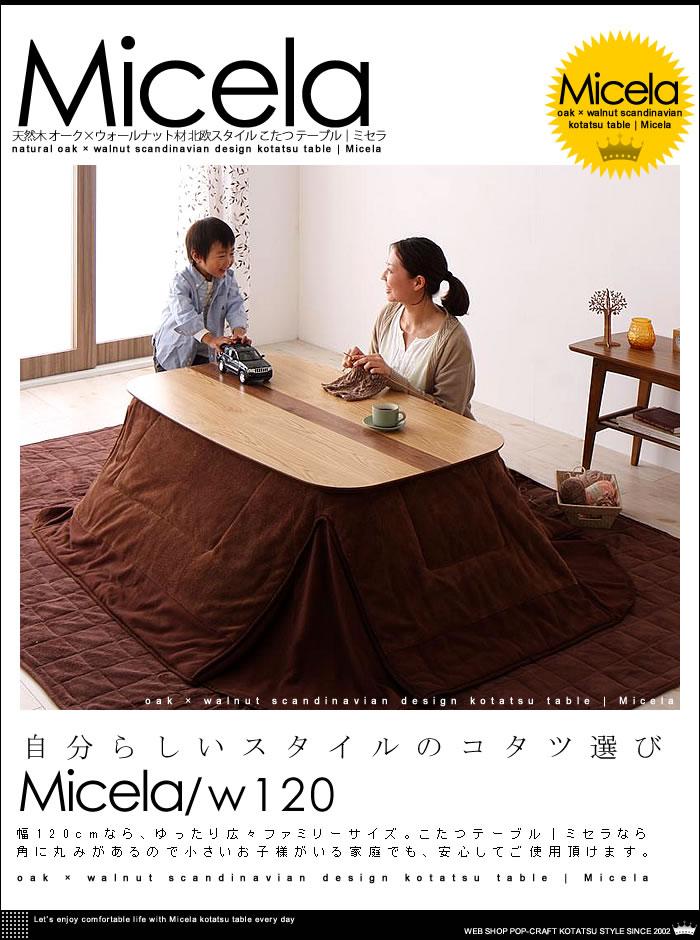 天然木 オーク × ウォールナット材 北欧スタイル こたつ テーブル【Micela】ミセラ コタツ (6)
