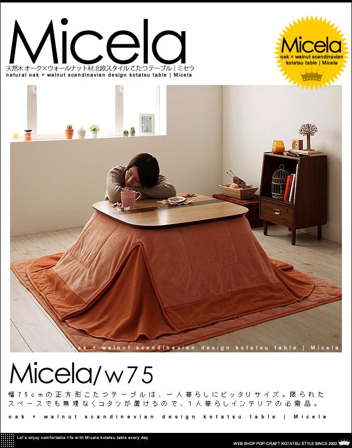 天然木 オーク × ウォールナット材 北欧スタイル こたつ テーブル【Micela】ミセラ コタツ (7)