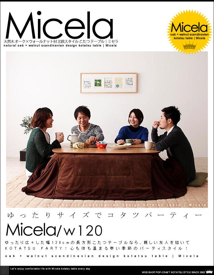 天然木 オーク × ウォールナット材 北欧スタイル こたつ テーブル【Micela】ミセラ コタツ (8)