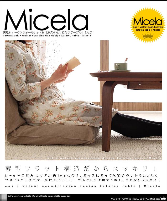 天然木 オーク × ウォールナット材 北欧スタイル こたつ テーブル【Micela】ミセラ コタツ (9)