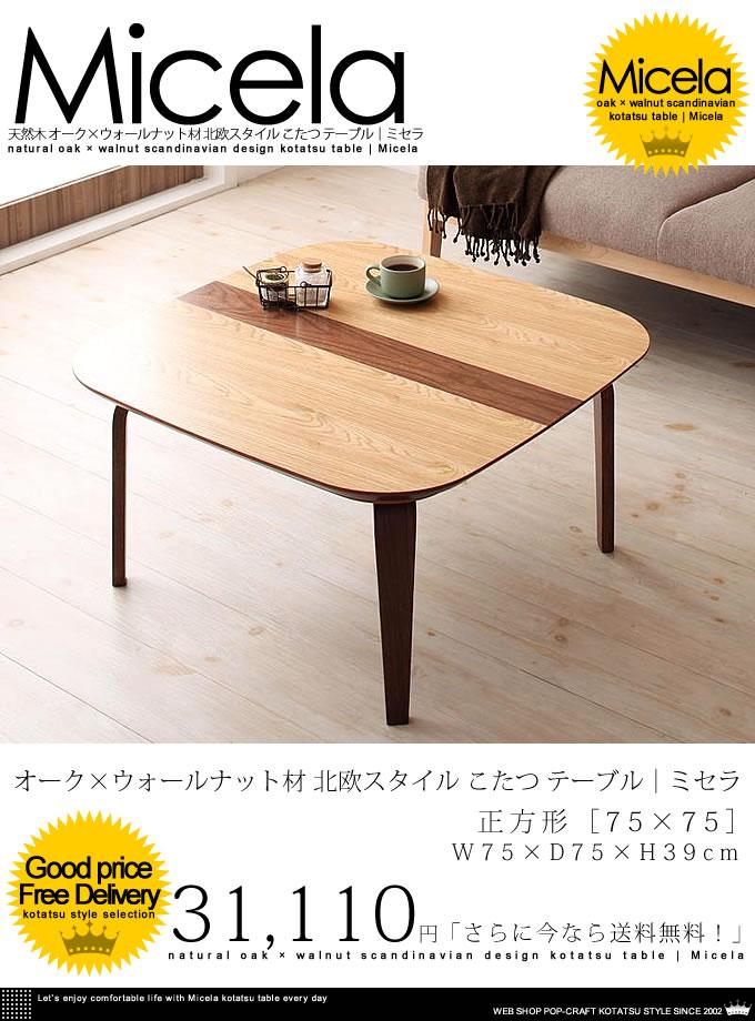 天然木 オーク × ウォールナット材 北欧スタイル こたつ テーブル【Micela】ミセラ 正方形 コタツ (75×75)
