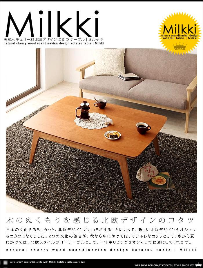 天然木 チェリー材 北欧デザイン こたつ テーブル 【Milkki】ミルッキ コタツ (1)