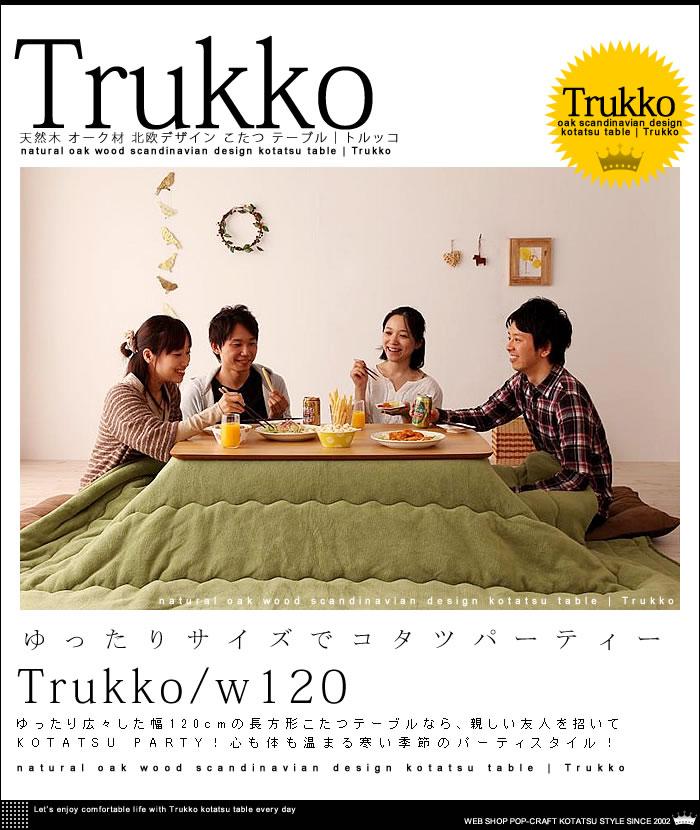 天然木 チェリー材 北欧デザイン こたつ テーブル 【Milkki】ミルッキ コタツ (10)