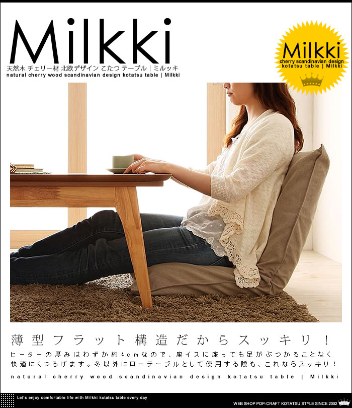 天然木 チェリー材 北欧デザイン こたつ テーブル 【Milkki】ミルッキ コタツ (11)