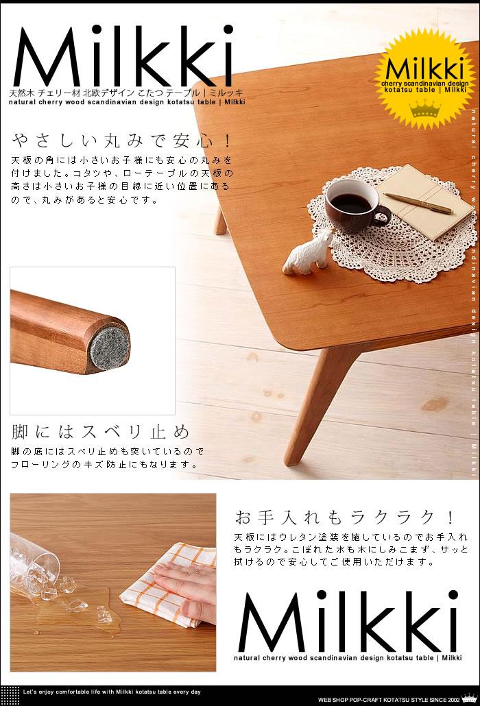 天然木 チェリー材 北欧デザイン こたつ テーブル 【Milkki】ミルッキ コタツ (13)