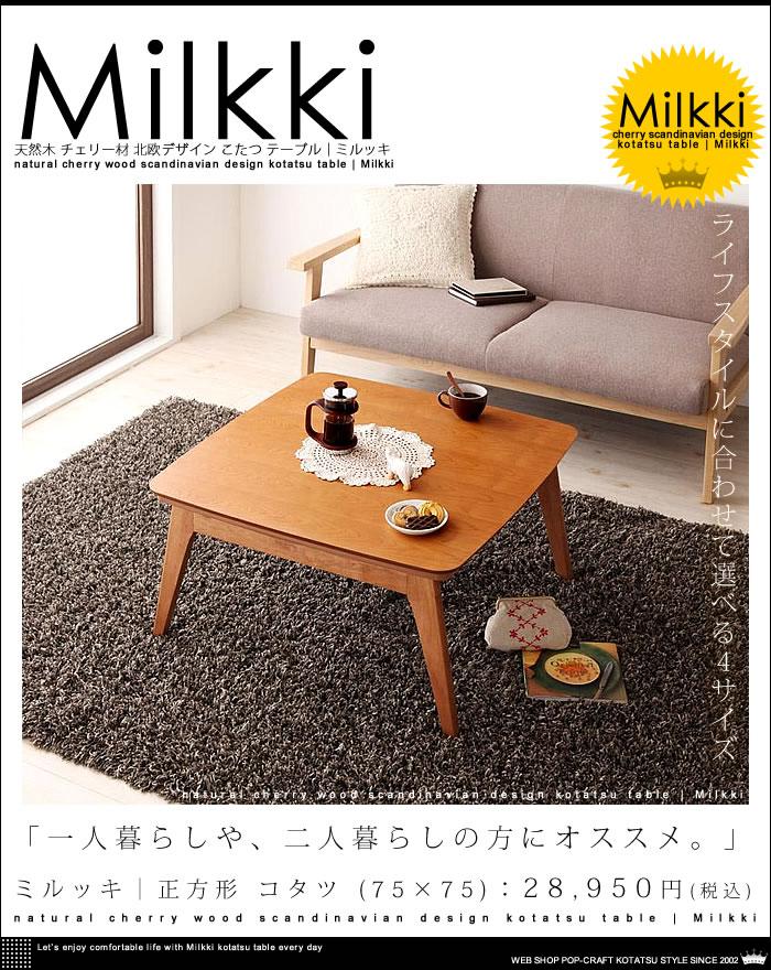 天然木 チェリー材 北欧デザイン こたつ テーブル 【Milkki】ミルッキ コタツ 正方形 サイズ W75