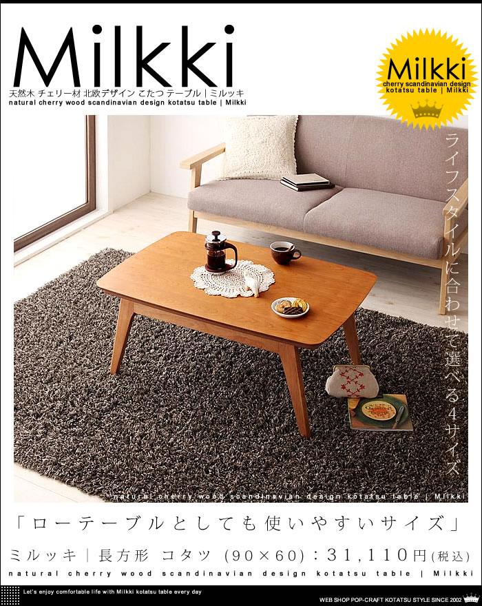 天然木 チェリー材 北欧デザイン こたつ テーブル 【Milkki】ミルッキ コタツ 長方形  サイズ W90
