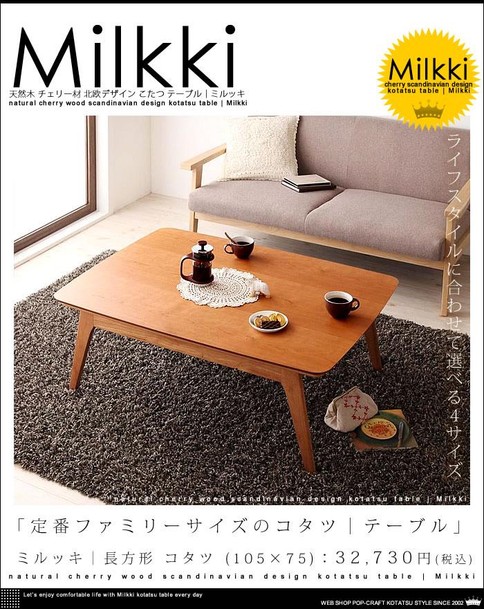 天然木 チェリー材 北欧デザイン こたつ テーブル 【Milkki】ミルッキ コタツ 長方形  サイズ W105
