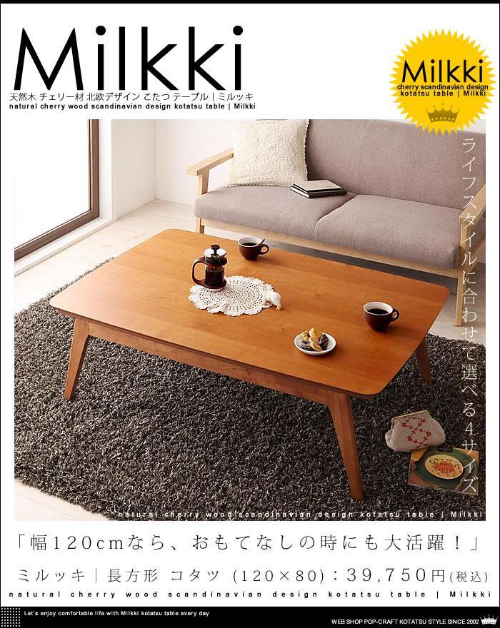 天然木 チェリー材 北欧デザイン こたつ テーブル 【Milkki】ミルッキ コタツ 長方形  サイズ W120