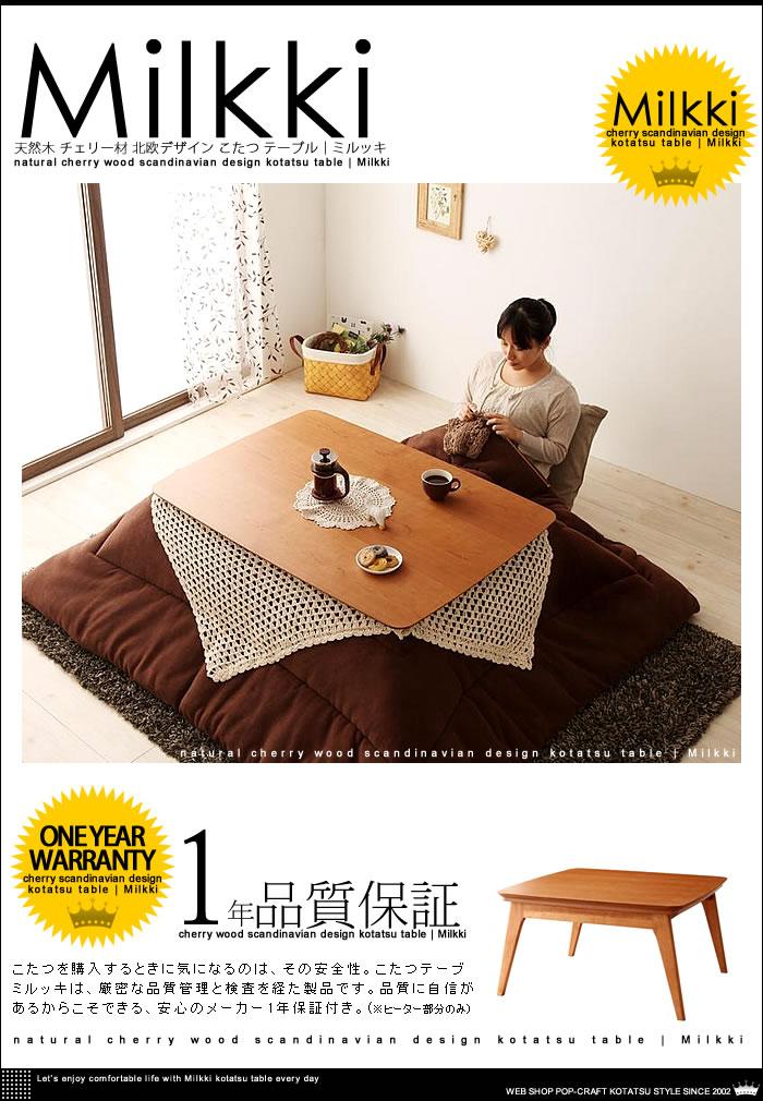 天然木 チェリー材 北欧デザイン こたつ テーブル 【Milkki】ミルッキ コタツ 一年保証