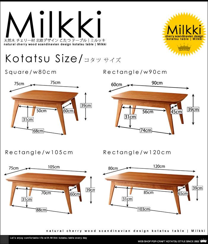 天然木 チェリー材 北欧デザイン こたつ テーブル 【Milkki】ミルッキ コタツ 商品サイズ