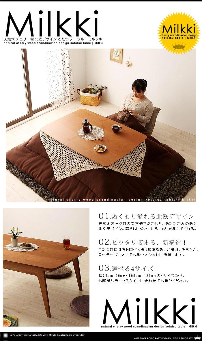 天然木 チェリー材 北欧デザイン こたつ テーブル 【Milkki】ミルッキ コタツ (2)