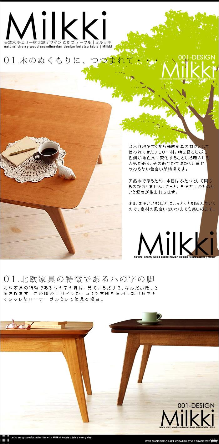 天然木 チェリー材 北欧デザイン こたつ テーブル 【Milkki】ミルッキ コタツ (3)