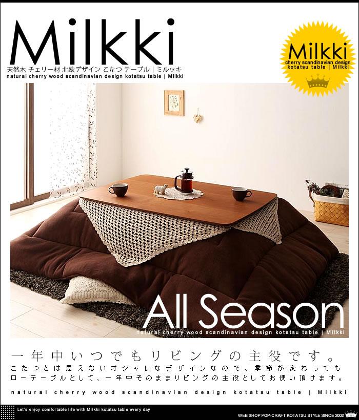 天然木 チェリー材 北欧デザイン こたつ テーブル 【Milkki】ミルッキ コタツ (5)