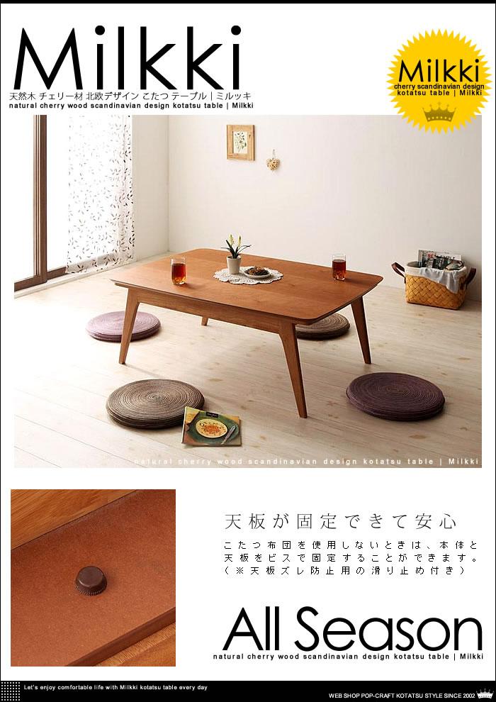 天然木 チェリー材 北欧デザイン こたつ テーブル 【Milkki】ミルッキ コタツ (6)