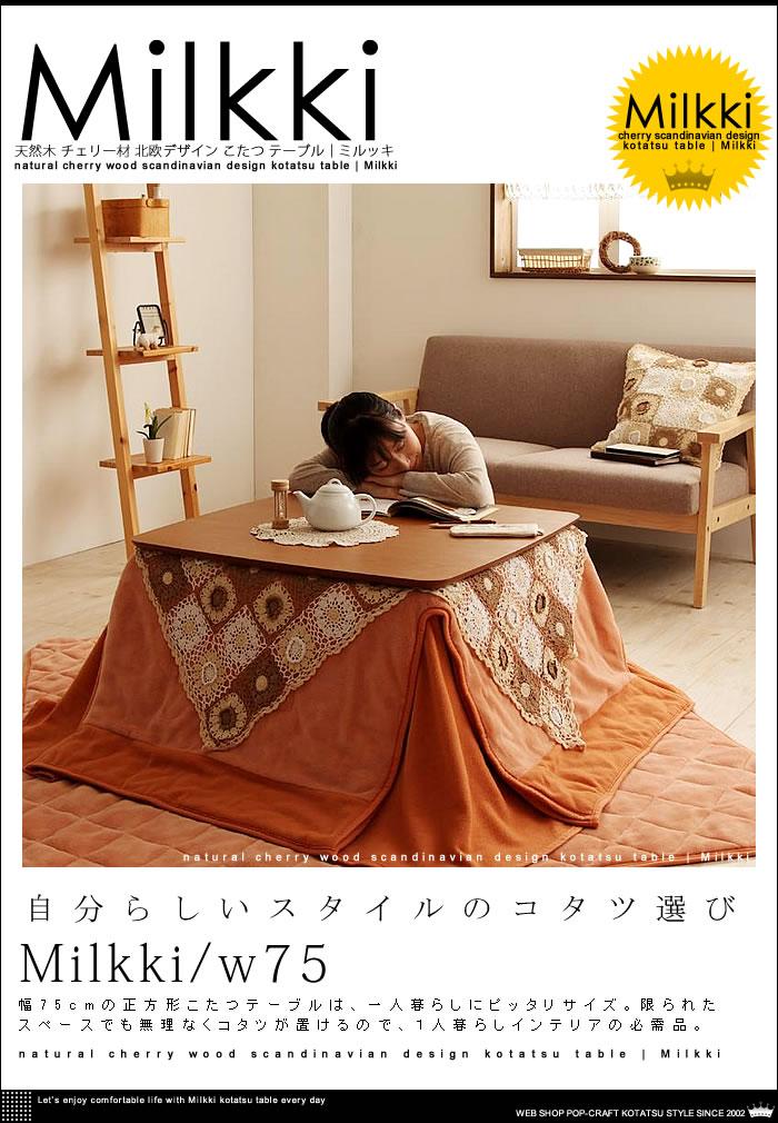 天然木 チェリー材 北欧デザイン こたつ テーブル 【Milkki】ミルッキ コタツ (7)