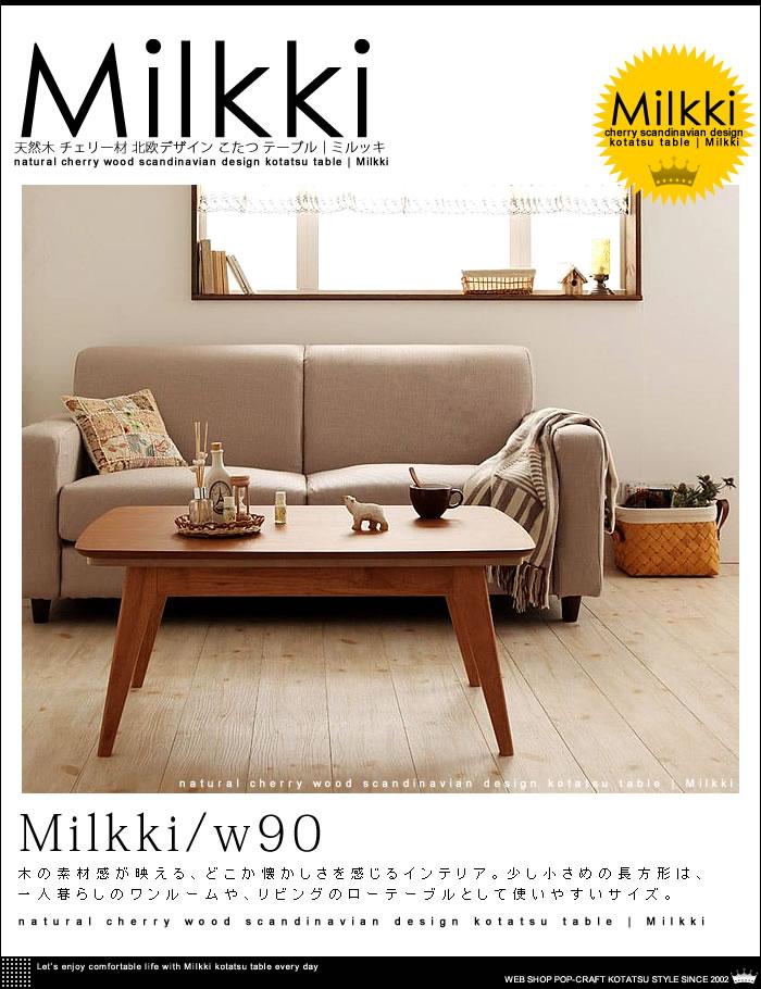 天然木 チェリー材 北欧デザイン こたつ テーブル 【Milkki】ミルッキ コタツ (8)