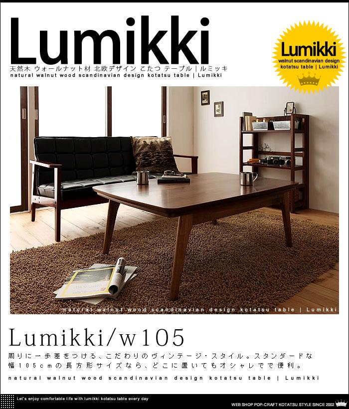 天然木 チェリー材 北欧デザイン こたつ テーブル 【Milkki】ミルッキ コタツ (9)