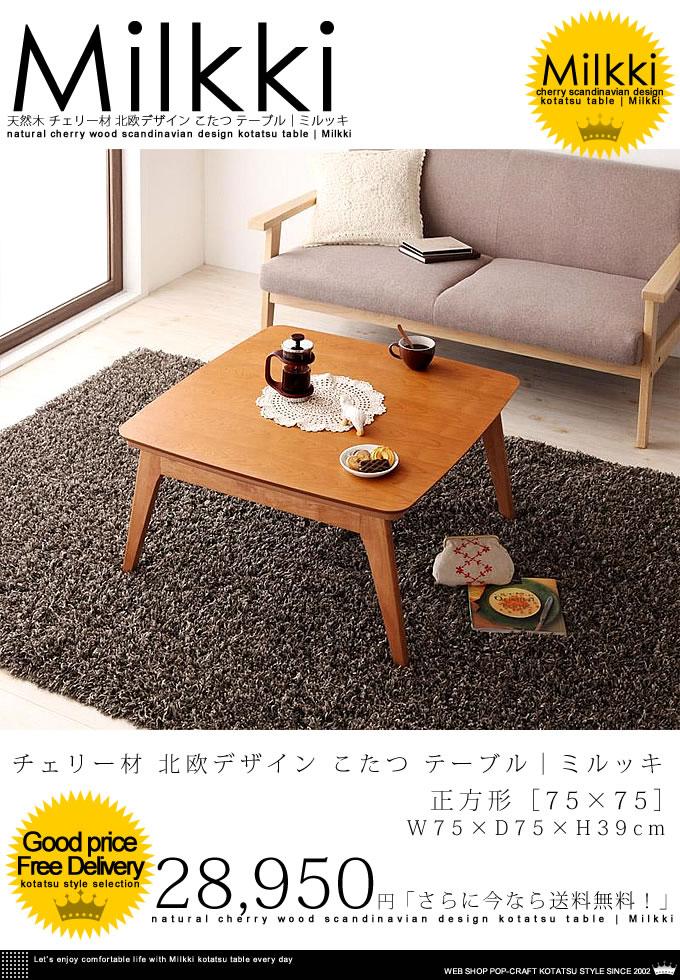 天然木 チェリー材 北欧デザイン こたつ テーブル 【Milkki】ミルッキ 正方形 コタツ (75×75)