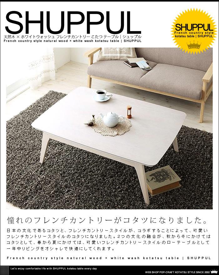 天然木×ホワイトウォッシュ フレンチカントリー こたつ テーブル【Shuppul】シュップル コタツ (1)