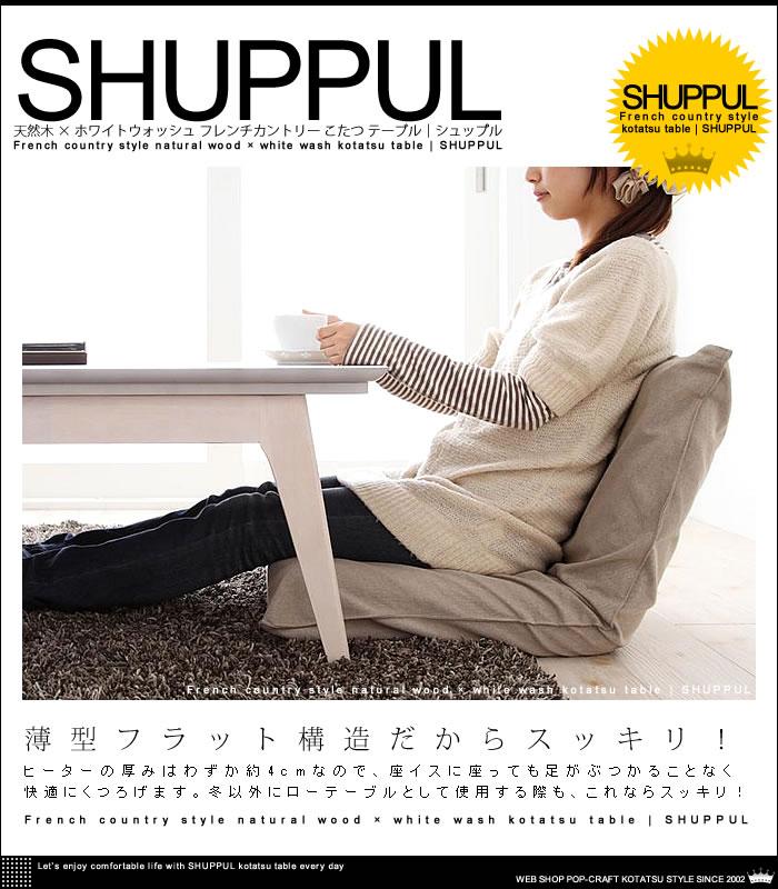 天然木×ホワイトウォッシュ フレンチカントリー こたつ テーブル【Shuppul】シュップル コタツ (10)
