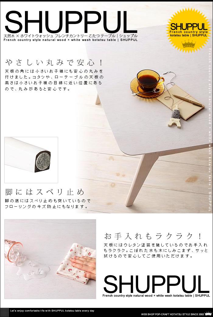 天然木×ホワイトウォッシュ フレンチカントリー こたつ テーブル【Shuppul】シュップル コタツ (12)