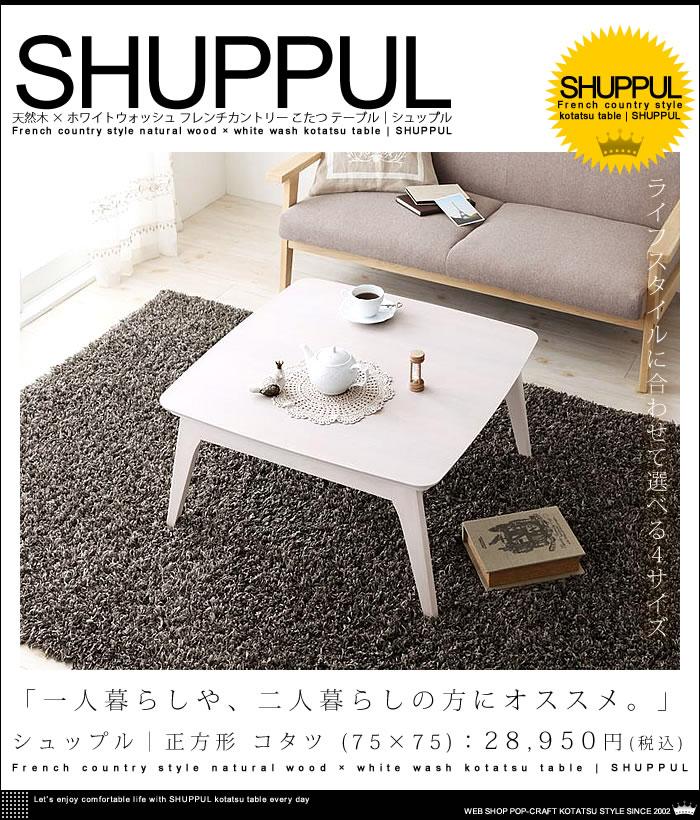 天然木×ホワイトウォッシュ フレンチカントリー こたつ テーブル【Shuppul】シュップル コタツ 正方形 サイズ W75
