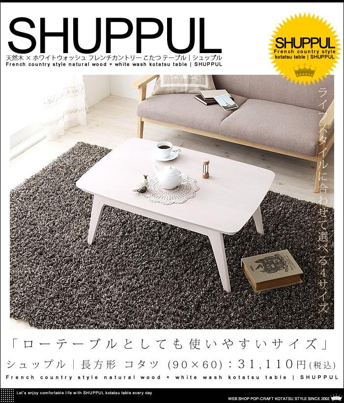 天然木×ホワイトウォッシュ フレンチカントリー こたつ テーブル【Shuppul】シュップル コタツ 長方形  サイズ W90