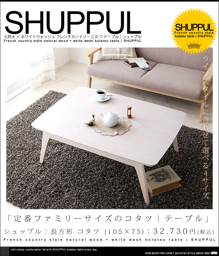 天然木×ホワイトウォッシュ フレンチカントリー こたつ テーブル【Shuppul】シュップル コタツ 長方形  サイズ W105