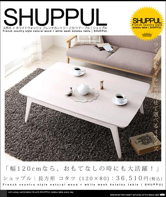 天然木×ホワイトウォッシュ フレンチカントリー こたつ テーブル【Shuppul】シュップル コタツ 長方形  サイズ W120