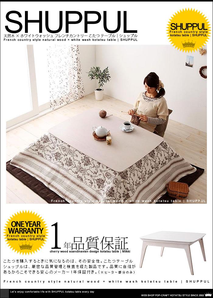 天然木×ホワイトウォッシュ フレンチカントリー こたつ テーブル【Shuppul】シュップル コタツ 一年保証