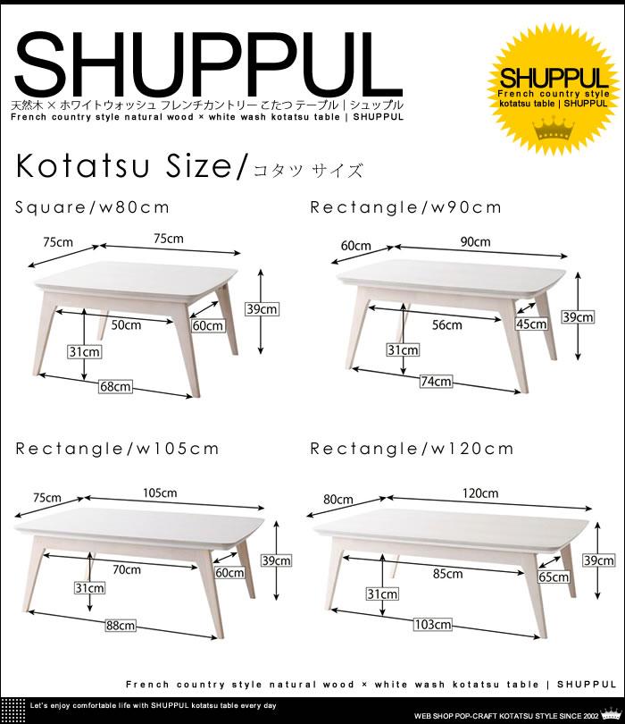 天然木×ホワイトウォッシュ フレンチカントリー こたつ テーブル【Shuppul】シュップル コタツ 商品サイズ