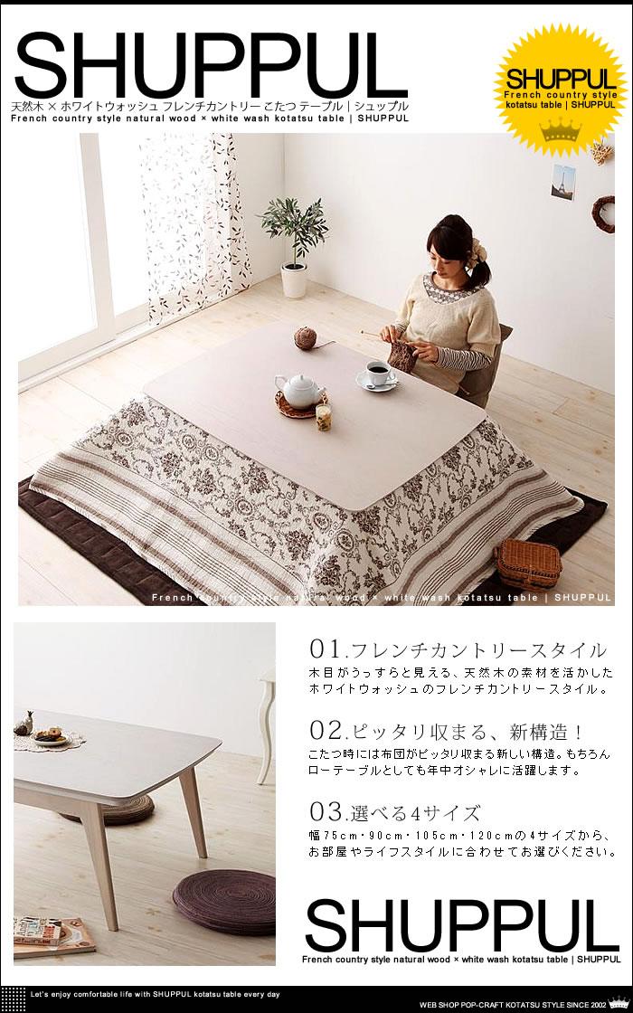 天然木×ホワイトウォッシュ フレンチカントリー こたつ テーブル【Shuppul】シュップル コタツ (2)