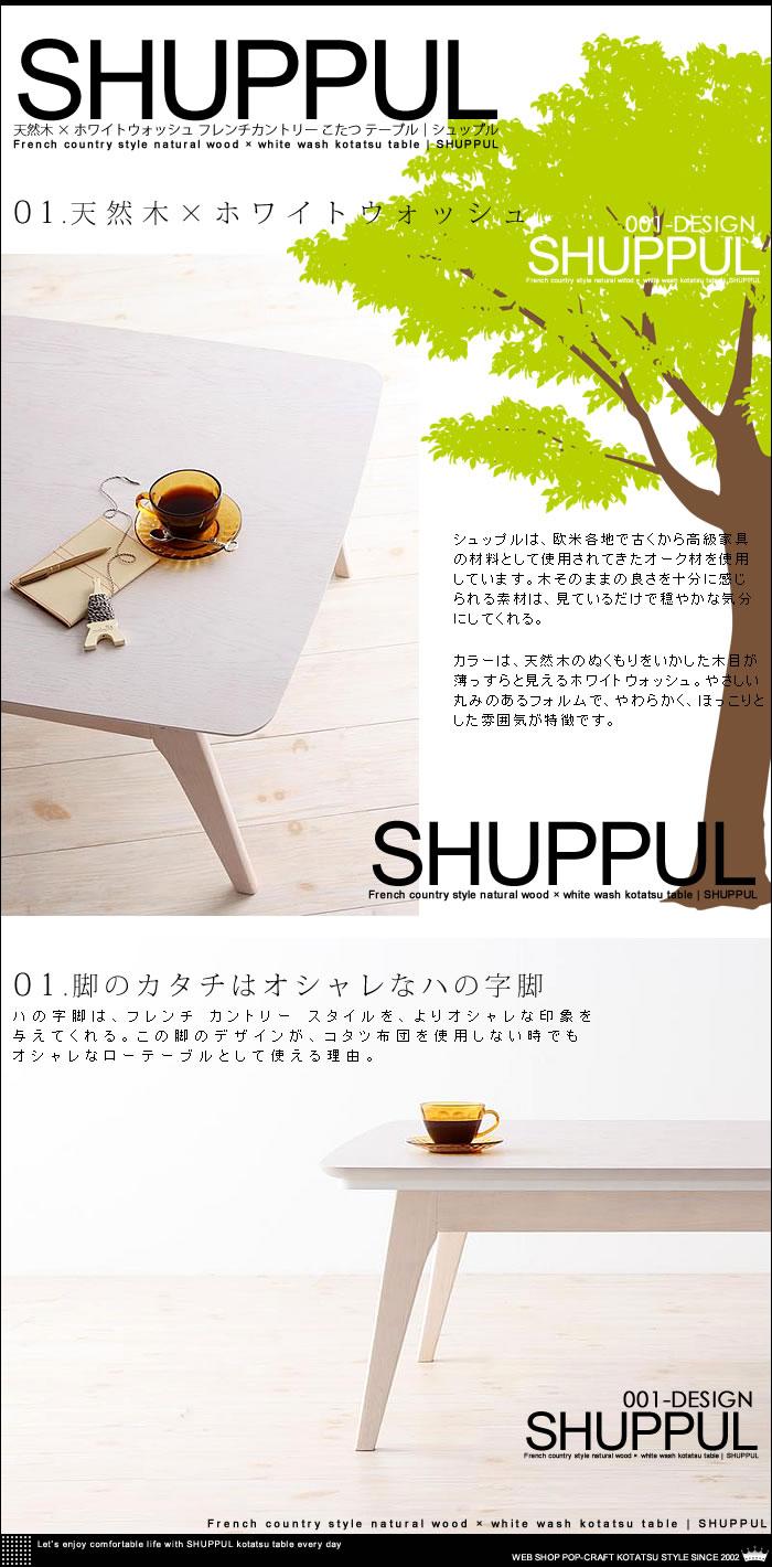 天然木×ホワイトウォッシュ フレンチカントリー こたつ テーブル【Shuppul】シュップル コタツ (3)