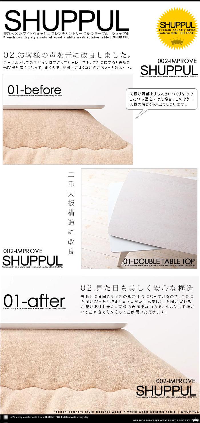 天然木×ホワイトウォッシュ フレンチカントリー こたつ テーブル【Shuppul】シュップル コタツ (4)
