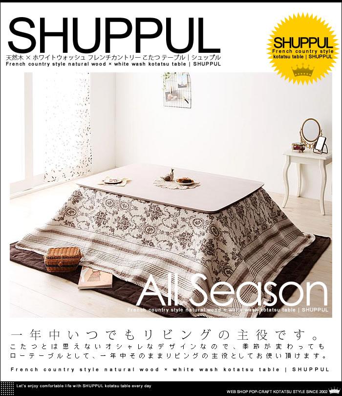 天然木×ホワイトウォッシュ フレンチカントリー こたつ テーブル【Shuppul】シュップル コタツ (5)