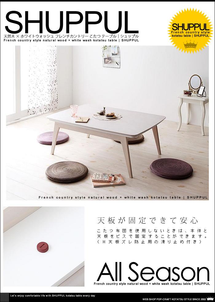 天然木×ホワイトウォッシュ フレンチカントリー こたつ テーブル【Shuppul】シュップル コタツ (6)
