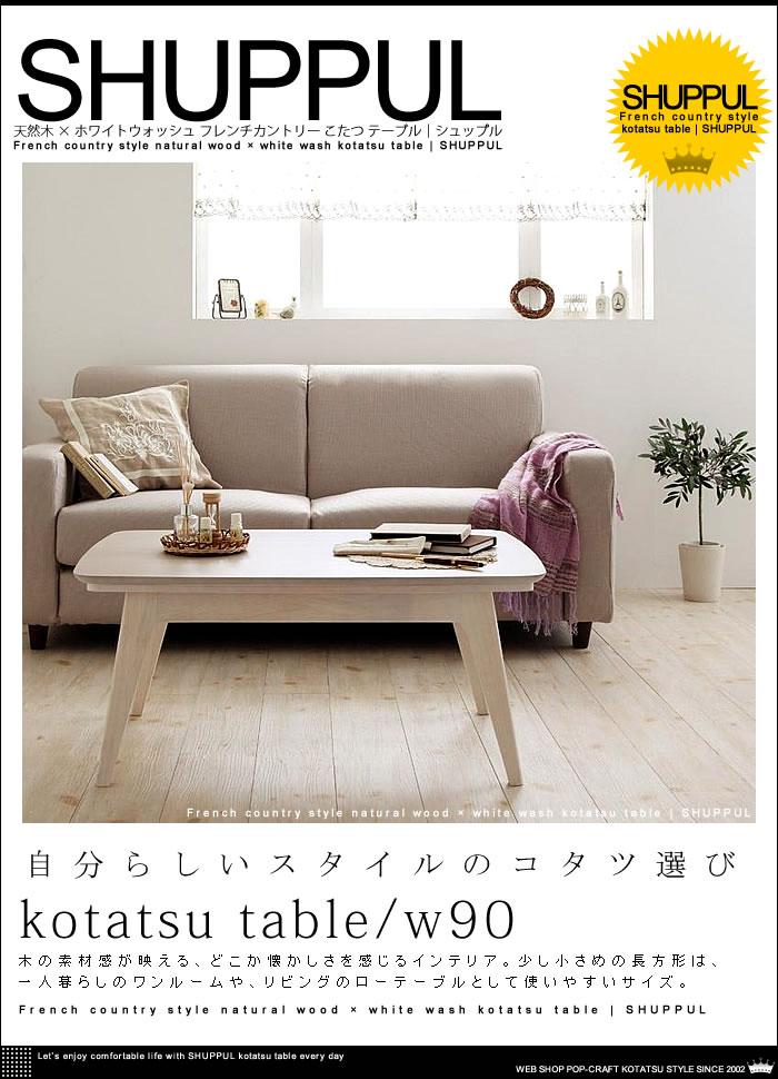 天然木×ホワイトウォッシュ フレンチカントリー こたつ テーブル【Shuppul】シュップル コタツ (7)