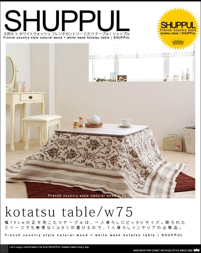 天然木×ホワイトウォッシュ フレンチカントリー こたつ テーブル【Shuppul】シュップル コタツ (8)