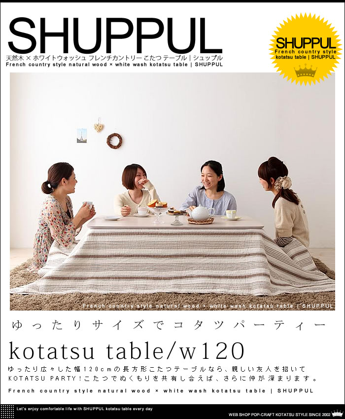 天然木×ホワイトウォッシュ フレンチカントリー こたつ テーブル【Shuppul】シュップル コタツ (9)