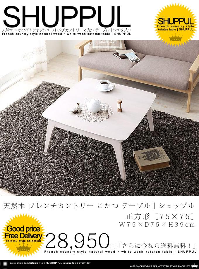 天然木×ホワイトウォッシュ フレンチカントリー こたつ テーブル【Shuppul】シュップル 正方形 コタツ (75×75)