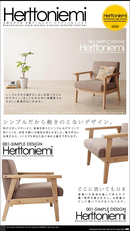 北欧スタイル 木製アームレスト ソファ【Herttoniemi】ヘルトニエミ(3)