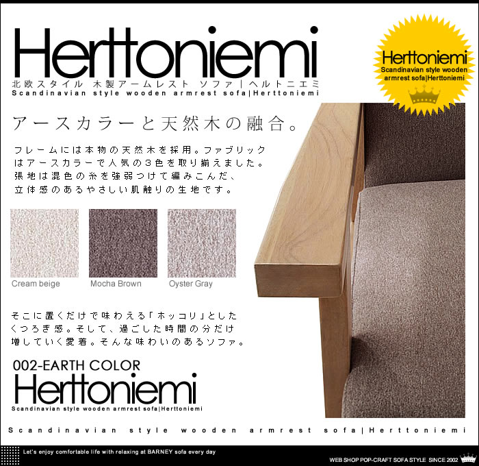 北欧スタイル 木製アームレスト ソファ【Herttoniemi】ヘルトニエミ(4)
