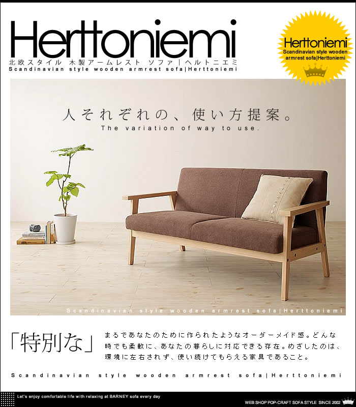 北欧スタイル 木製アームレスト ソファ【Herttoniemi】ヘルトニエミ(5)