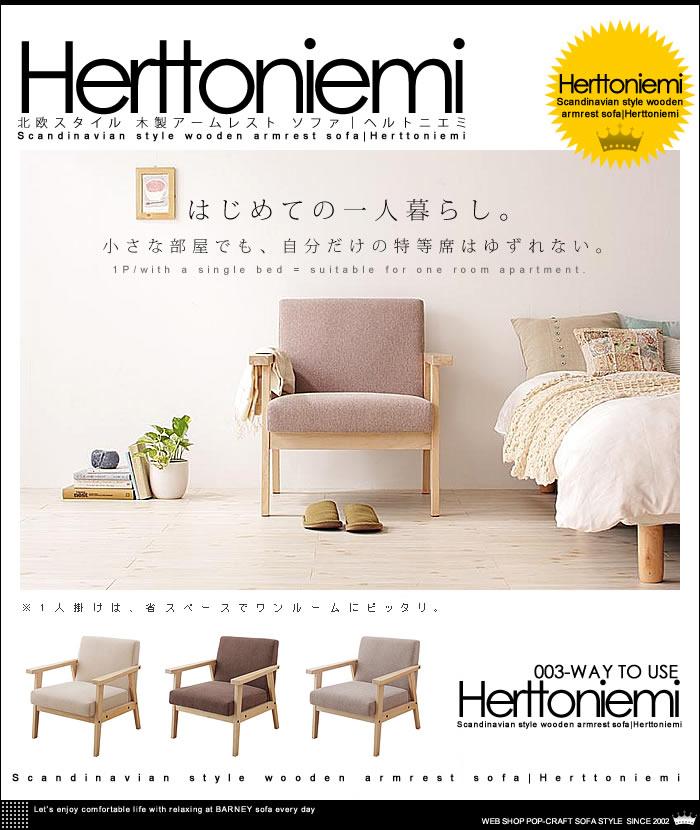 北欧スタイル 木製アームレスト ソファ【Herttoniemi】ヘルトニエミ(6)