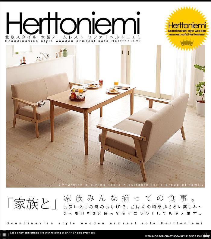 北欧スタイル 木製アームレスト ソファ【Herttoniemi】ヘルトニエミ(7)