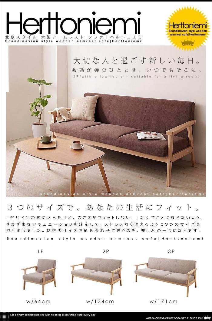 北欧スタイル 木製アームレスト ソファ【Herttoniemi】ヘルトニエミ(8)