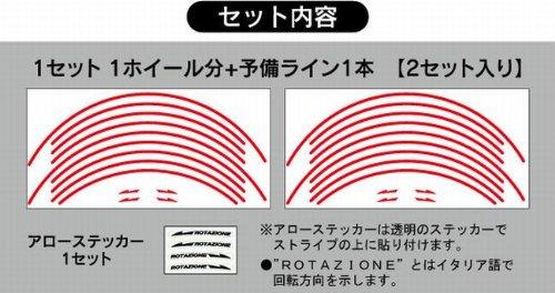 【リムラインデカール 反射タイプ】 セット内容