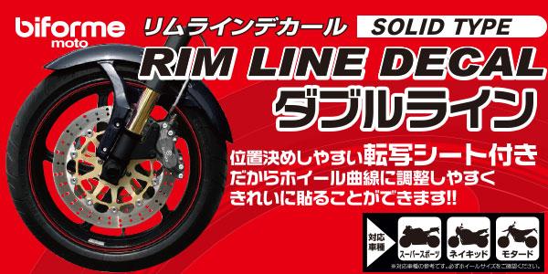 【リムラインデカール】ダブルライン16〜19インチ用メイン
